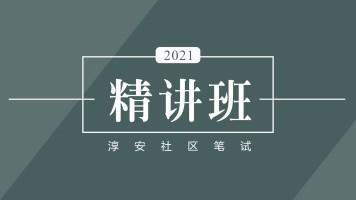 2021年淳安社区工作者笔试精讲班
