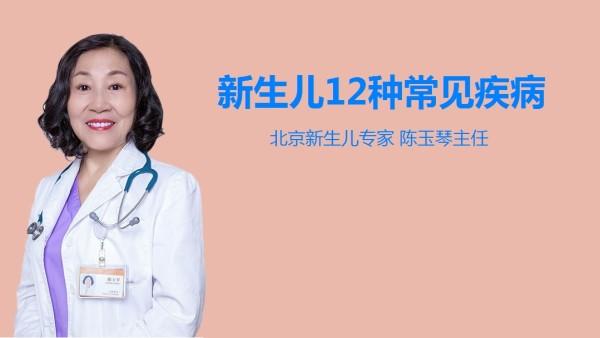 北京新生儿专家:新生儿12种常见病的家庭护理技巧新妈妈必备