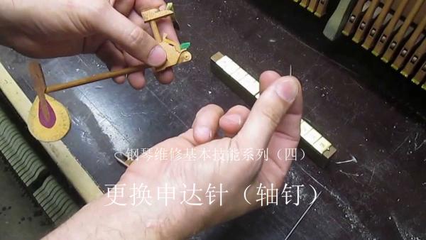 更换申达针(轴钉)(钢琴维修基本技能系列之四)