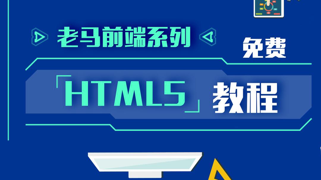 老马前端系列01-经典HTML5入门详解