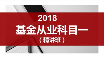 2018基金从业科目一