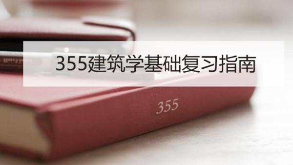 7月份355复习指南