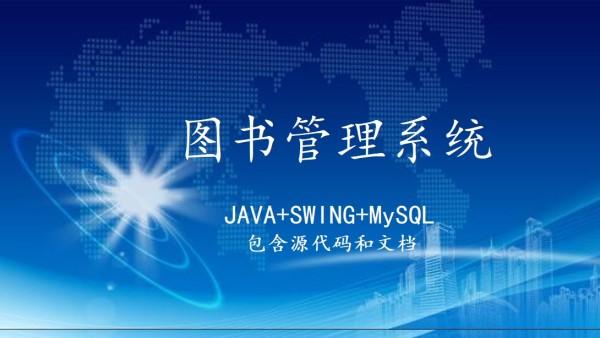 图书管理系统 JAVA SWING MYSQL
