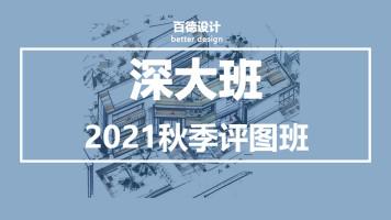 2021 秋季评图班【深大班—百德设计】