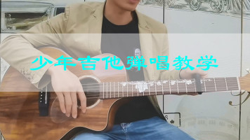 《少年》吉他弹唱教学