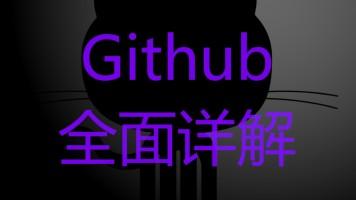 Github全面详解