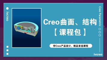 Proe/Creo曲面、结构【课程包】