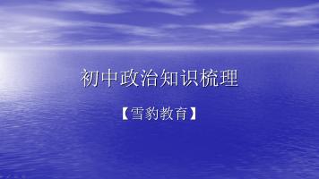 初中政治知识梳理【雪豹教育】