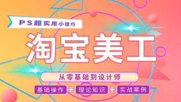 ps淘宝美工/ps基础/新手入门/抠图小技巧/