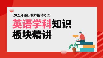 2021年重庆教师招聘考试-英语学科专业知识模块精讲