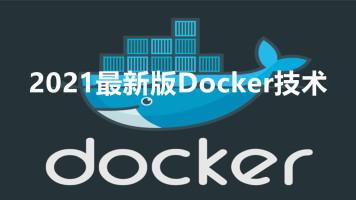 【千锋】2021最新版Docker技术教程