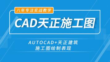 CAD天正建筑施工图【起步造价】
