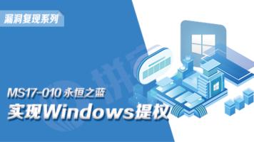 MS17-010 永恒之蓝实现Windows提权