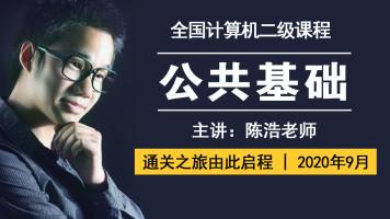 【陈浩老师】2020年9月全国计算机二级公共基础知识课程