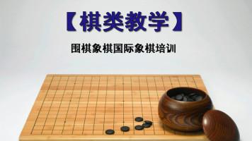 围棋,象棋,国际象棋培训