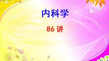 长治医学院 内科学 魏武 86讲