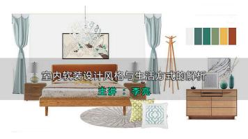 室内软装设计风格与生活方式解析