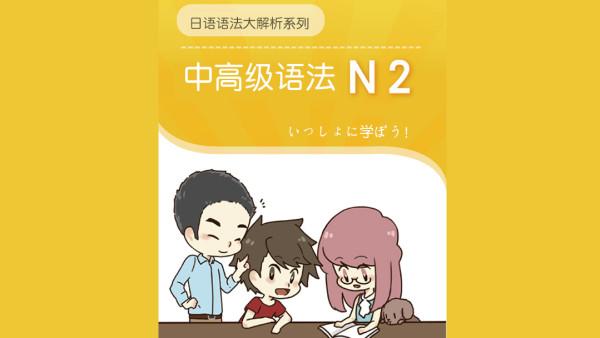 旭文日语网络课堂-N2语法课程