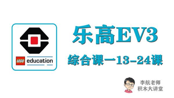 乐高EV3综合课一娱乐公园13-24课-李航作品