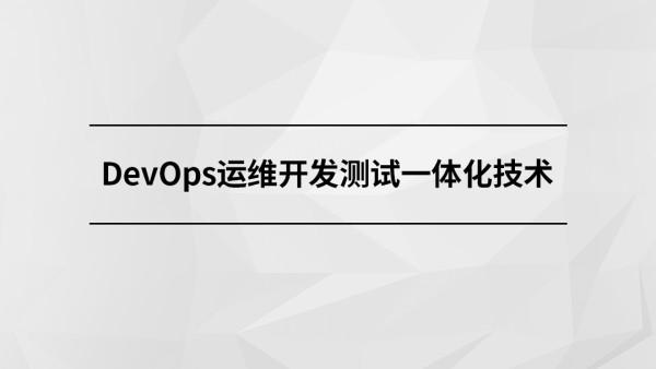 DevOps运维开发测试一体化技术【马士兵教育】