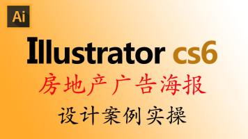 illustratorcs6房地产海报设计案例实操ai平面设计海报设计视频