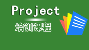project项目管理软件系统教学培训课程