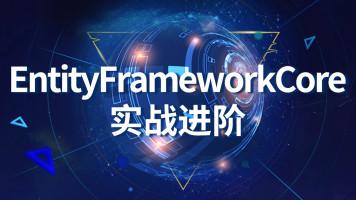 EntityFrameworkCore进阶【升职加薪,只争朝夕!】