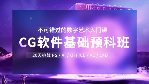 CG软件基础预科