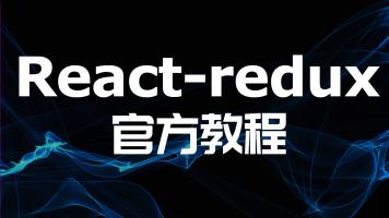 Redux精通和实战  - React系列课程  【红点工场】
