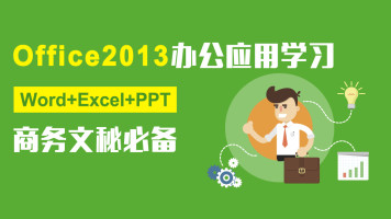Office办公软件商务文秘必学,WPS-Word-Excel-PPT(函数表格)