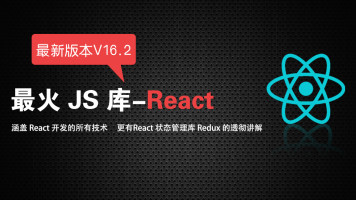 尚硅谷HTML5前端视频_React视频