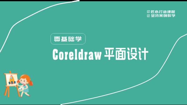 CorelDraw案例实操教程/名片/海报/DM页面/画册/字体/平面设计教程