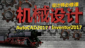 AutoCAD2017+Inventor2017视频教程二维机械制图三维机械设计自学