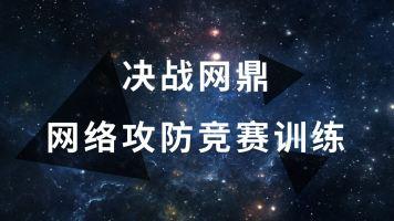 决战网鼎 - 网络攻防竞赛训练