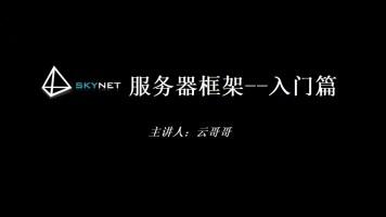 skynet服务器框架--入门篇
