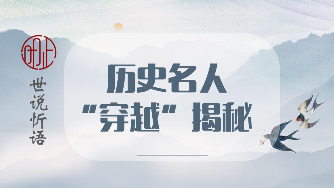 世说忻语公开课03