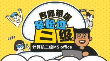全国计算机二级 MS office