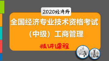 2020年中级经济师工商管理精讲课程-赠习题[杨老师职考学堂]