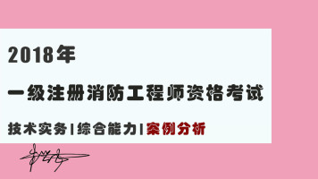 一级注册消防工程师案例分析(精讲+提高+冲刺)三合一课程