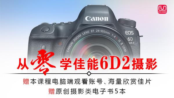 佳能6D2相机教程摄影理论相机操作技巧好机友摄影