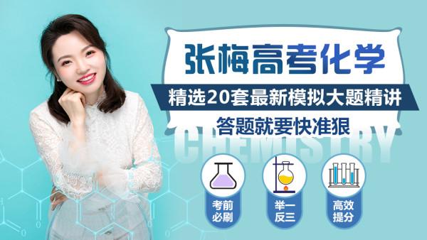 【张梅化学】2021高考精选最新模拟大题20套拔高训练电子讲义答疑