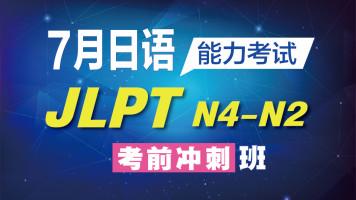 【上元网校直播】日语考级N4/N3冲刺班 毫无压力感