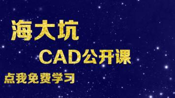 海大坑CAD公开课【海滨教育】