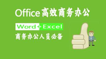 office高效商务办公职场必备(文字处理,表格制作,公式函数)
