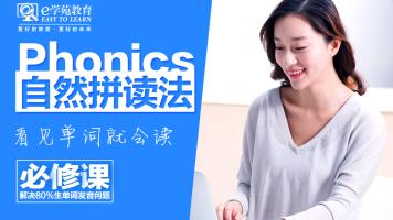 【录播】自然拼读法Phonics-英语零基础口语发音入门课程初学必选