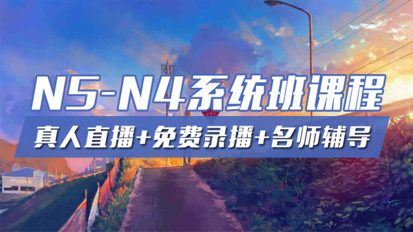 【学霸熊日语】N4阶段班「N5-N4」