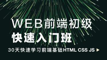 【太阁】Web前端快速入门基础实战课