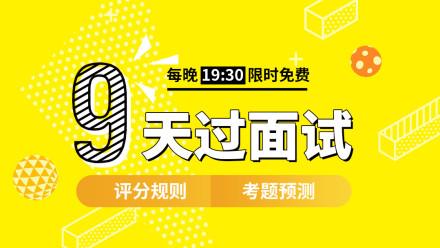 9天过面试—每晚7点30直播【2021省考面试】