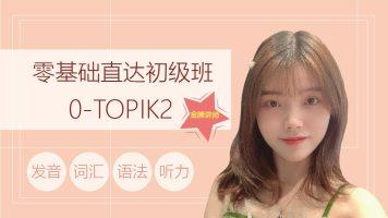 【常恩教育】韩语零基础直达TOPIK2初级