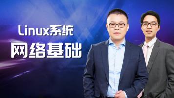 Linux系统网络基础【马士兵教育】
